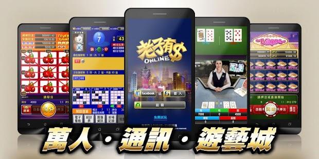玩博奕App|老子有錢免費|APP試玩