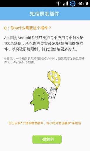 GO短信群发插件包5