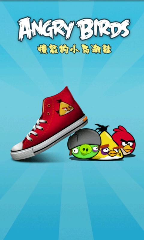 愤怒的小鸟潮鞋 - screenshot