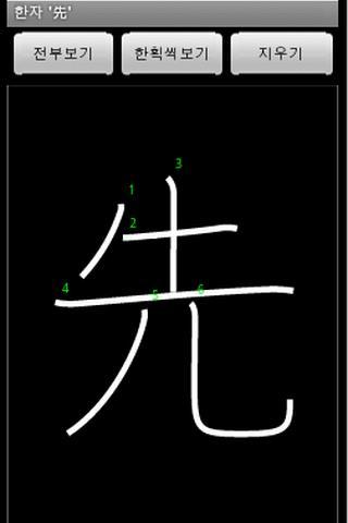 일본어 단어 학습- screenshot