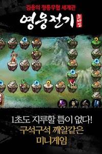 영웅전기 - 김용 정통무협 세계관 이미지[5]