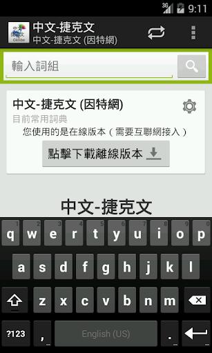 中文-捷克文詞典