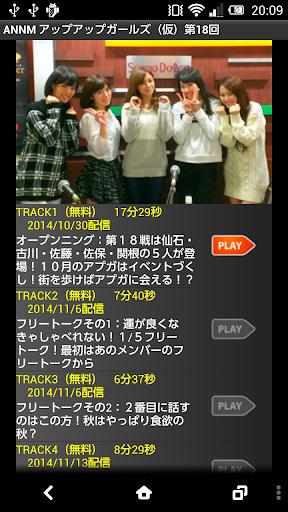 アップアップガールズ(仮)のオールナイトニッポンモバイル18