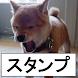 犬スタンプ