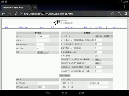 PeerCast for Android- スクリーンショットのサムネイル