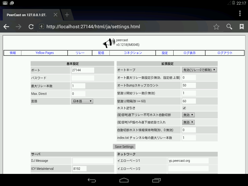 PeerCast for Android- スクリーンショット