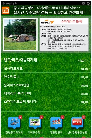 중고캠핑장비 직거래 및 네이버 다음카페 공동구매정보