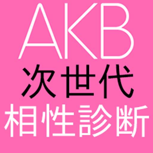 【無料】AKB48 次世代 相性診断