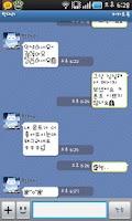 Screenshot of 카톡문자 - 파란운동화