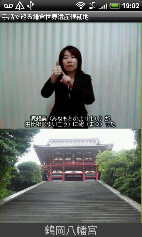 鎌倉手話観光ガイド- スクリーンショット