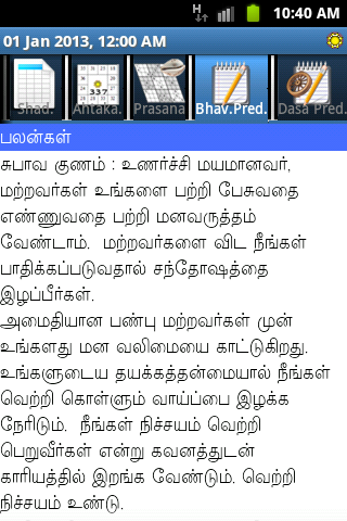 Horoscope Tamil - screenshot