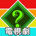 電視劇問答遊戲 QUIZ icon