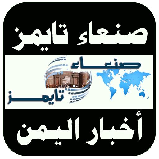 صنعاء تايمز اخبار اليمن