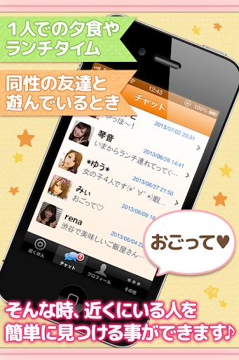 【免費社交App】It's My Treat-APP點子