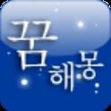 등대 꿈해몽 icon