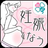 妊娠なう -妊娠中の思い出作り&検診予定管理-