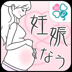 妊娠なう -出産前の思い出作りに検診予定管理、お悩み解消も-