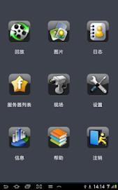 SuperLivePro Screenshot 6