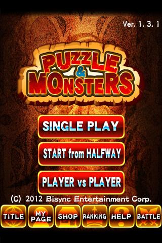 PUZZLE & MONSTERS- screenshot