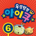 애니랜드-우당탕탕 아이쿠6