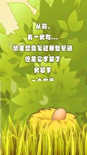 Flying Egg screenshot