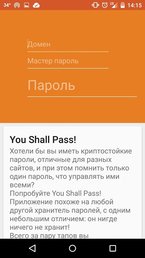 You Shall Pass- screenshot