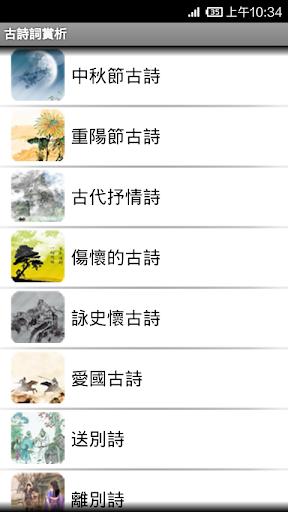 玩教育App|古詩詞賞析免費|APP試玩