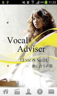 ボーカルアドバイザー LESSON.01 歌に合う声質のおすすめ画像1