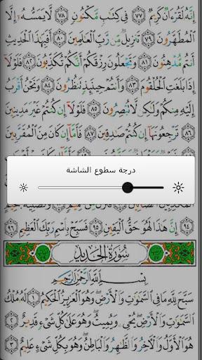 Mushaf Tajweed with Tafsir  screenshots 4