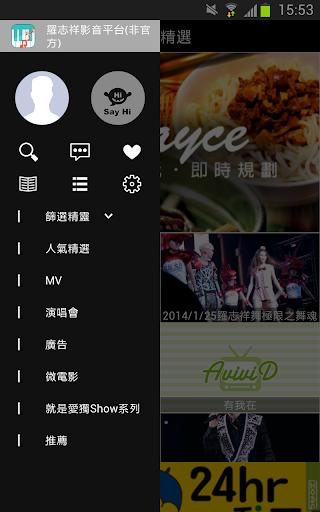 【免費媒體與影片App】羅志祥影音平台(非官方)-APP點子