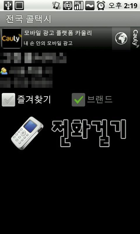 전국 콜택시 - screenshot