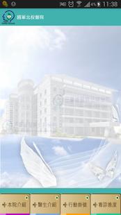 三軍總醫院北投分院