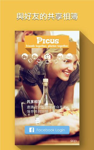 Picus.Q 共享相簿