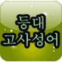 등대 고사성어 icon