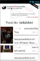 Screenshot of YouLike (คลิปเด็ด) Update