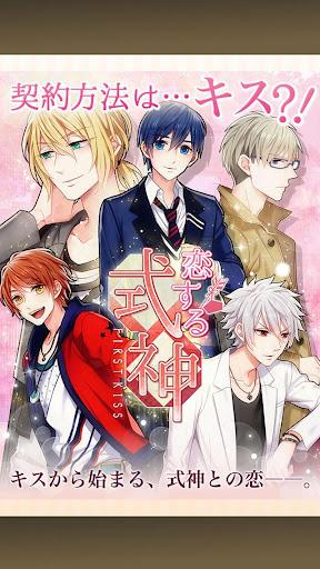 恋する式神-FIRST KISS-【恋愛ゲーム・乙女ゲーム】