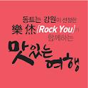 동트는 강원이 선정한 樂烋(Rock You)맛있는 여행