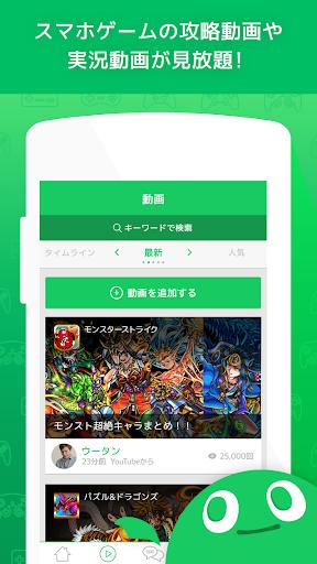reqo 〜スマホゲーム動画 チャットコミュニティー〜