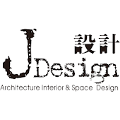 J設計(台灣室內設計工作室)