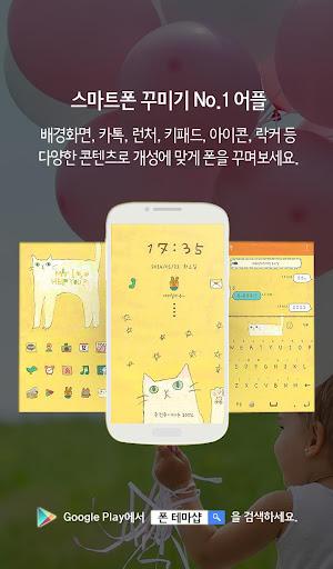【免費個人化App】노랑박스 단바리 몸보신-APP點子