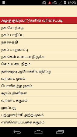 Beauty Tips in Tamil 6.0 screenshot 1135740