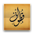 App Qutoof Lite - قطوف APK for Kindle