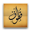 Qutoof Lite – قطوف logo
