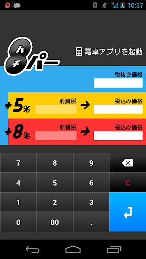 消費税 増税額計算アプリ 『8パー』