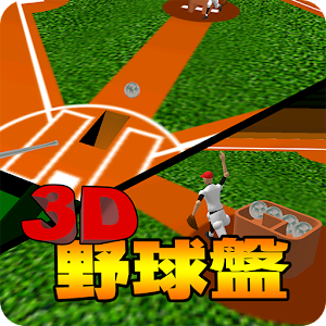 3D野球盤DX for PC and MAC