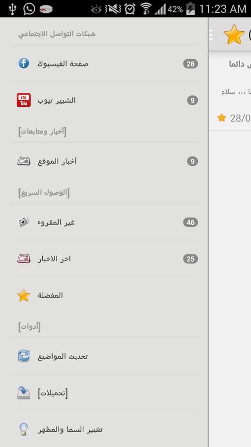 شبكة شبير المرئية- screenshot