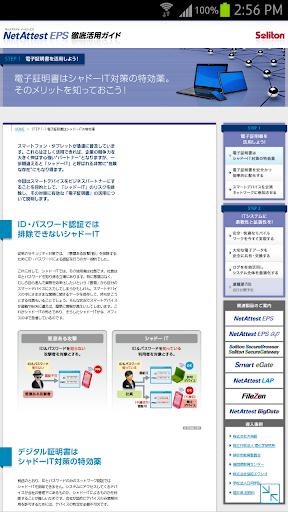 Soliton SecureBrowser Pro 1.8.4 Windows u7528 8