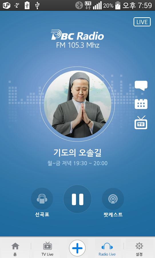 평화방송 모바일- screenshot