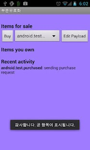 In-App-Purchase Example - screenshot thumbnail