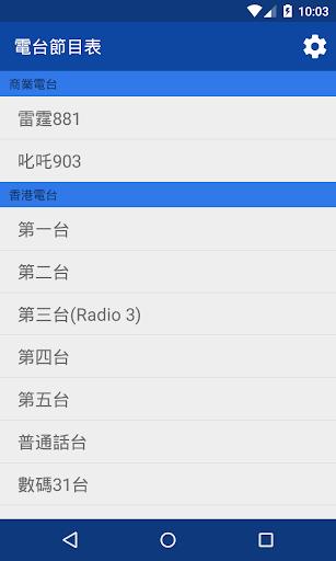 電台節目表 香港
